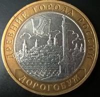 10 рублей БМЛ Дорогобуж 2003 год ММД