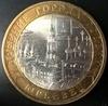 10 рублей БМЛ Юрьевец 2010 год СПМД