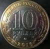 10 рублей БМЛ Ржев 2016 год ММД