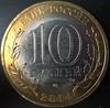 10 рублей БМЛ Нерехта 2014 год СПМД