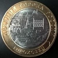Монета 10 р БМ Гороховец 2018г. ММД