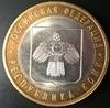10 рублей БМЛ Коми 2009 год СПМД