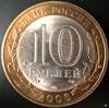 10 рублей БМЛ Читинская область 2006 год СПМД