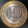 10 рублей БМЛ Саха (Якутия) 2006 год СПМД