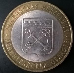 10 рублей БМЛ Ленинградская область 2005 год СПМД