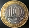 10 рублей БМЛ Северная Осетия - Алания 2013 год СПМД