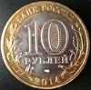 10 рублей БМЛ Тюменская область 2014 год СПМД