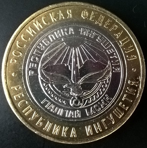 10 рублей БМЛ Ингушетия 2014 год СПМД