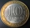 10 рублей БМЛ Татарстан 2005 год СПМД