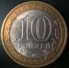 10 рублей БМЛ Архангельская область 2007 год СПМД