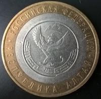 10 рублей БМЛ Алтай 2006 год СПМД