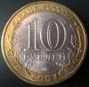 10 рублей БМЛ Хакасия 2007 год СПМД
