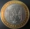 10 рублей БМЛ Кировская область 2009 год СПМД