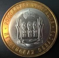 10 рублей БМЛ Пензенская область 2014 год СПМД