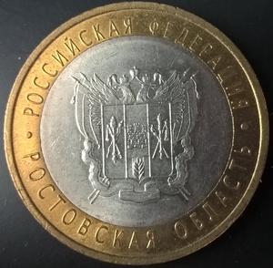 10 рублей БМЛ Ростовская область 2007 год СПМД