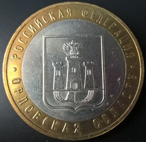 10 рублей БМЛ Орловская область 2005 год ММД
