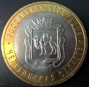 10 рублей БМЛ Челябинская область 2014 год СПМД