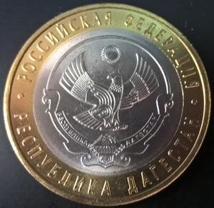 10 рублей БМЛ Дагестан 2013 год СПМД