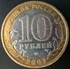 10 рублей БМЛ Новосибирская область 2007 год ММД