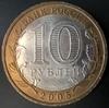 10 рублей БМЛ Тверская область 2005 год ММД
