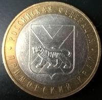10 рублей БМЛ Приморский край 2006 год ММД