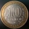 10 рублей БМЛ Башкортостан 2007 год ММД