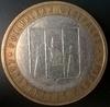 10 рублей БМЛ Сахалинская область 2006 год ММД