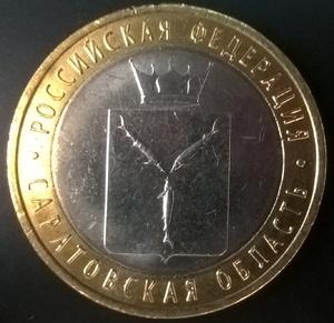 10 рублей БМЛ Саратовская область 2014 год СПМД