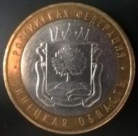 10 рублей БМЛ Липецкая область 2007 год ММД
