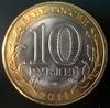 10 рублей БМЛ Бурятия 2011 год СПМД