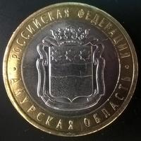 10 рублей БМЛ Амурская область 2016 год СПМД