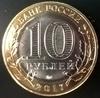 10 рублей БМЛ Ульяновская область 2017 год ММД