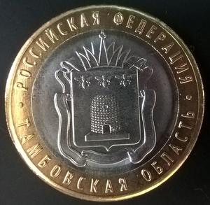 10 рублей БМЛ Тамбовская область 2017 год ММД