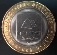 10 рублей БМЛ Курганская область 2018 год ММД
