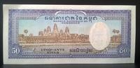 Бона Камбоджа 50 риелей 1969-1972гг пресс,UNC