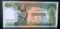 Бона Камбоджа 500 риелей 1973-1975 гг пресс,UNC