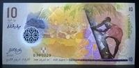 Бона Мальдивы 10 руфий 2015 год полимер пресс,UNC