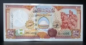 Бона Сирия 200 фунтов 1997 г. пресс, UNC