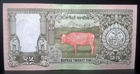 Бона Непал 25 рупий 1997 пресс,UNC