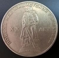 1 рубль СССР 20 лет Победы 1965 год