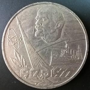 1 рубль 1977 года. 60 лет Октябрьской революции