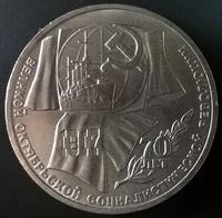 1 рубль СССР 60 лет Советской власти 1977 год