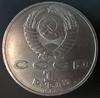 1 рубль СССР Максим Горький 1988 год