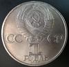 1 рубль СССР Фестиваль молодежи 1985 год