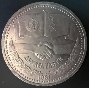 1 рубль СССР Дружба Навеки 1981 год