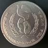 1 рубль СССР Международный год мира 1986 год