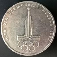 1 рубль СССР Олимпиада-80 Эмблема 1977 год