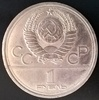 1 рубль СССР Олимпиада-80 Кремль 1978 год