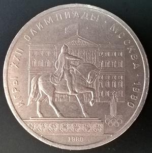 1 рубль СССР Олимпиада-80 Моссовет 1980 год