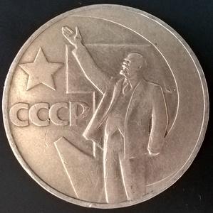 1 рубль 1967 года. 50 лет Октябрьской революции